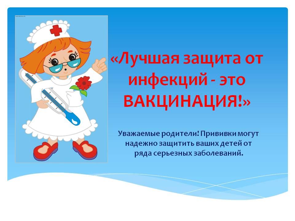 http://crbpoch.ru/ImmunWeek/001.jpg